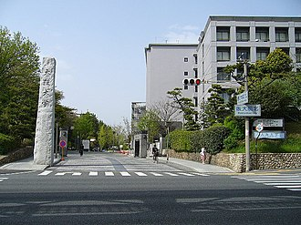 Osaka University - Toyonaka campus main entrance
