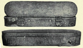 The pen box belonging to al-Ghazali, preserved in the Cairo museum.