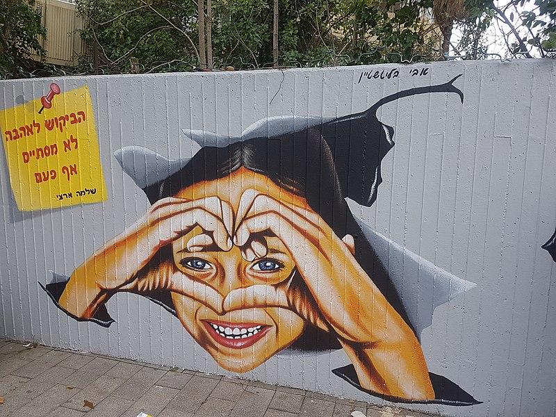 ציור קיר ברמת גן