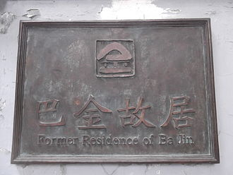 Former Residence of Ba Jin - Plaque at the residence.