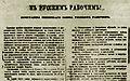 """Programma """"Unione Settentrionale Operai Russi"""".jpg"""
