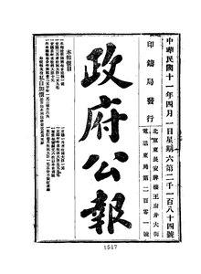 ROC1922-04-01--04-30政府公报2184--2212.pdf
