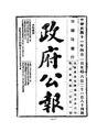 ROC1922-04-01--04-30政府公報2184--2212.pdf