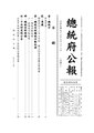 ROC2004-07-28總統府公報6587.pdf