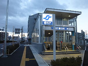 Rokuchonome sta south1 exit.JPG