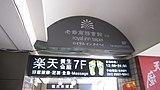 老爺会館台北南西