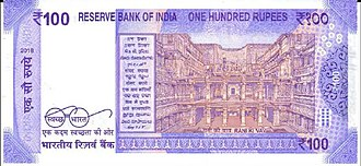 Indian 100-rupee note - Image: Rs 100 note back view