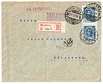 Russia 1913-12-31 R-cover.jpg