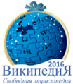 Russian Wikipedia logo (New Year 2016 variant).png