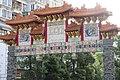 SZ 深圳 Shenzhen 福田 Futian 濱河大道 Binhe Blvd Huanggang Village Cun 皇崗村 Chinese gate sign October 2017 IX1 02.jpg