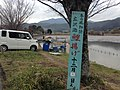 Sagahirosawacho, Ukyo Ward, Kyoto, Kyoto Prefecture 616-8301, Japan - panoramio (3).jpg