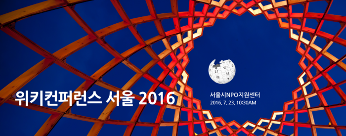 Second banner for WikiCon Seoul 2016.png