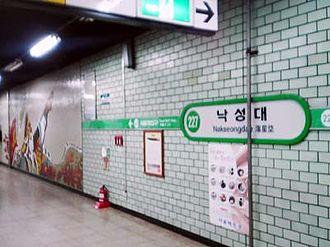 Nakseongdae Station - Nakseongdae Station