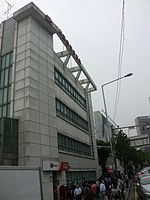 Seoul Station Post office.JPG
