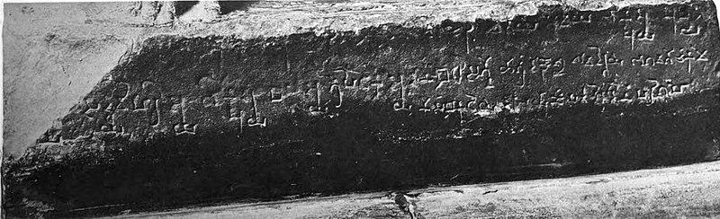 File:Set-Mahet Bodhisattva inscription.jpg