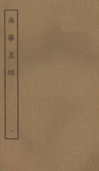 File:Sibu Congkan0534-郭象-南華真經-5-1.djvu