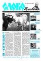 Slovo-04-2009.pdf