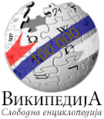 Sr-wiki-logo-100k1.png
