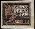 Stamp Soviet Union 1922 55 1.jpg