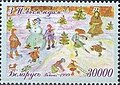 Stamp of Belarus - 1999 - Colnect 278832 - Picture of Yakubovich Yulya 10 years old.jpeg
