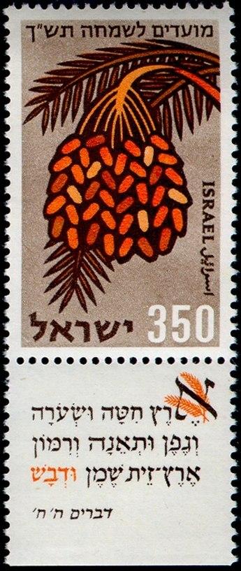 Stamp of Israel - Festivals 5720 - 350mil