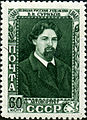 Stamp of USSR 1235.jpg