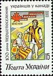 Stamp of Ukraine s12.jpg