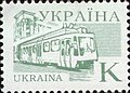 Stamp of Ukraine s97.jpg