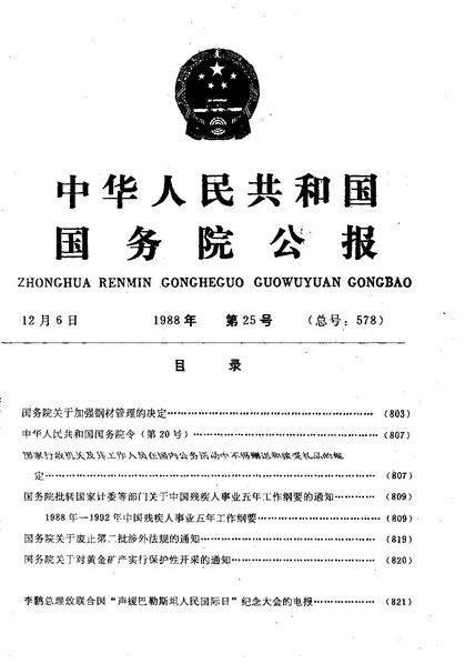 File:State Council Gazette - 1988 - Issue 25.pdf