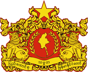 State seal of Myanmar adopted in 2008.