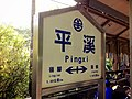 TRA Pingxi Station route tablet 20120506.jpg
