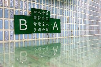 Cha chaan teng - Table sharing etiquette sign in a Cha chaan teng (Hong Kong)