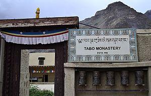 Tabo Monastery - Image: Tabo Monjastery Entrance
