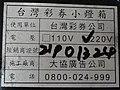 Taiwan Lottery light box spec tag 20131006.jpg