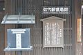 Takehara Special District of Histric Building 2013-08C.JPG