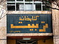 Tarbiyat library.jpg