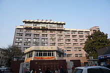 The Children's Hospital of Zhejiang Province 2014-12.JPG