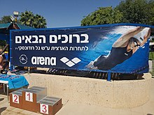 The Gal Rudovsky Swimming Competition 1.jpg