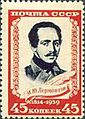 The Soviet Union 1939 CPA 716 stamp (Mikhail Lermontov in 1841).jpg