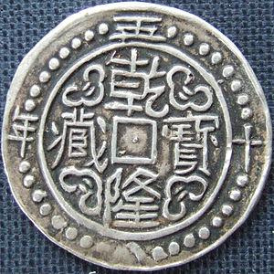 Tibetan tangka - Sino Tibetan silver tangka, dated 58th year of Qian Long era, obverse. Weight 5.57 g. Diameter: 30 mm