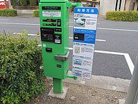 Ticket parking.jpg