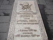 Tombstone Catholicos Mkrtich Khrimyan Hayrik