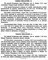 Tsitsianov-3-4 (Spiski, p. 93).JPG