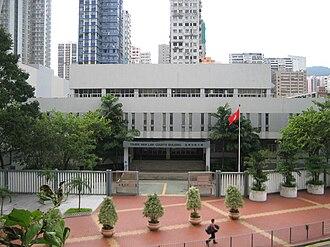 District Court (Hong Kong) - Image: Tsuen Wan Magistracy