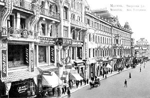 Tverskaya Street - Tverskaya Street in the 19th century