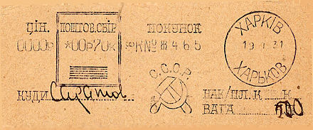 USSR stamp type PP2.jpg