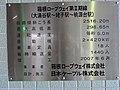 Ubako Station4.jpg