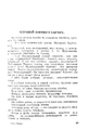 V.M. Doroshevich-Old Theatrical Moscow-49.png