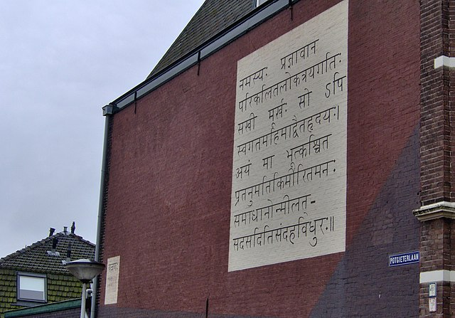 Sanskrit writing on Dutch building (Wikimedia)