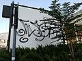 Vandalism trento 20.jpg